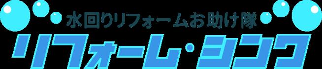 水回りのリフォームなら加古川の株式会社新和まで【お風呂、キッチン、トイレ、洗面所、給湯器など】
