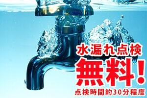 水漏れ点検無料