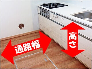 現在のキッチンの幅(間口)を図る