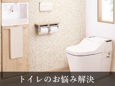 トイレのお悩み解決