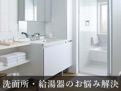 洗面所・給湯器のお悩み解決