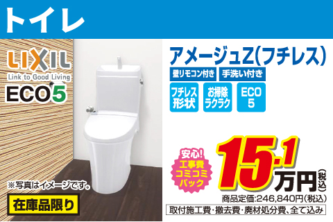 トイレ TOTO HV