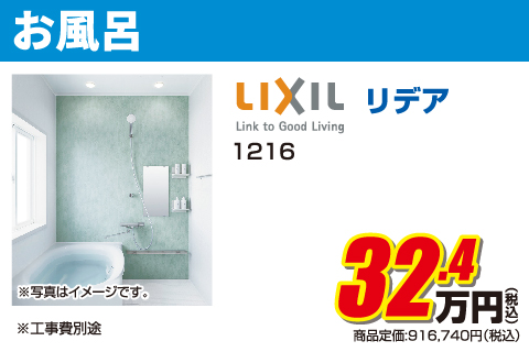 洗面化粧台 LIXIL オフト